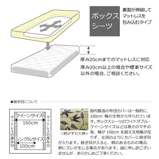 アルファイン 防ダニカバーシリーズ ボックスシーツ ワイドダブル