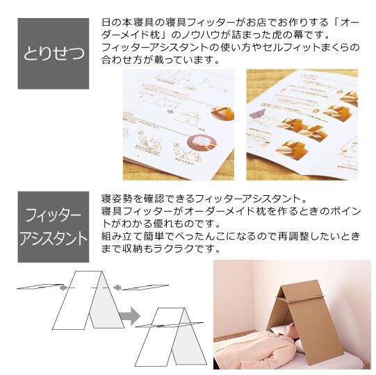 セルフィットまくら「お家でオーダーメイド枕」 35×63cm