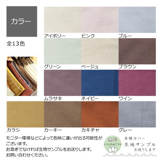 和晒ひとえガーゼカバーシリーズ 枕カバー 43×63cm (63cmファスナー)