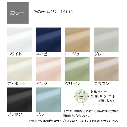 80スーピマ 超長綿カバーシリーズ 枕カバー 43×63cm ファスナー式