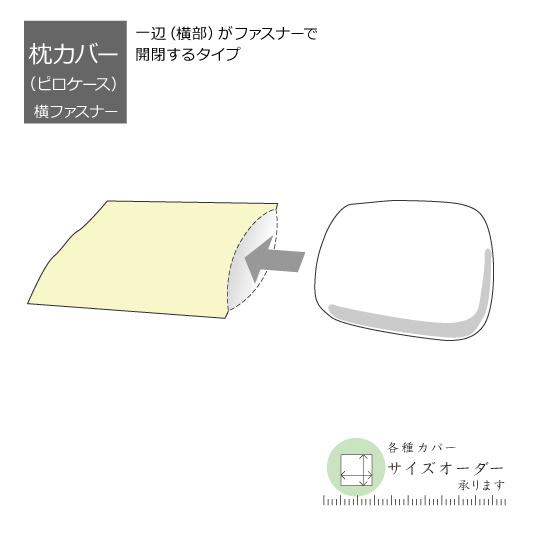 60サテン ストライプカバーシリーズ 枕カバー 43×63cm ファスナー式