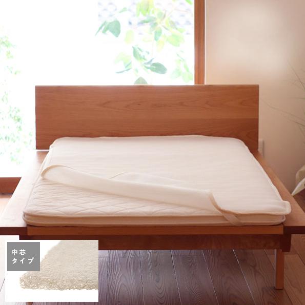 中芯も洗える 敷き布団(カセット式)+ハニカムメッシュパッド【ウールフィーユ×洗える中芯】 ベッド用ダブル (140×195cm)