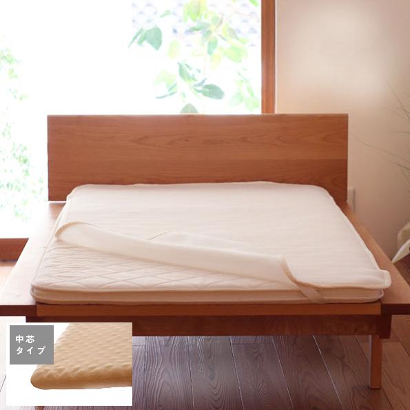 洗える敷き布団(カセット式)+ハニカムメッシュパッド【ウールフィーユ×プロファイルウレタン】 ベッド用セミダブル (120×195cm)