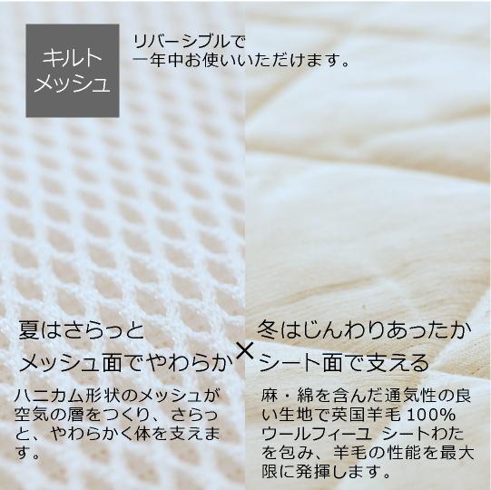 洗える羊毛ベッドパッド【ウールフィーユ×ハニカムメッシュ】 ダブル