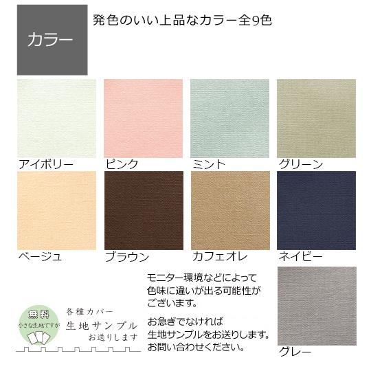 SLPカラー カバーシリーズ 掛け布団カバー セミダブル