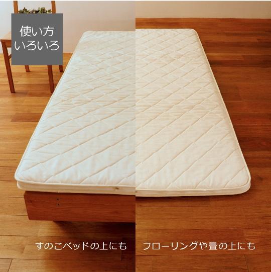 洗える敷き布団(カセット式)【ウールフィーユ×プロファイルウレタン】 ベッド用セミダブル (120×195cm)