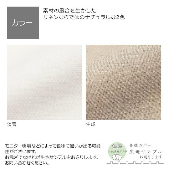 フランスリネン100% カバーシリーズ  枕カバー 43×63cm (63cmファスナー)