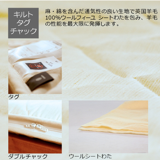 洗える敷き布団(カセット式)【ウールフィーユ×プロファイルウレタン】 ダブル