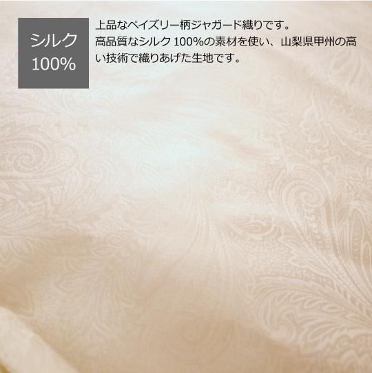 アイスランドアイダーダウン95%×シルク100%ジャガード 羽毛布団・本掛け シングル