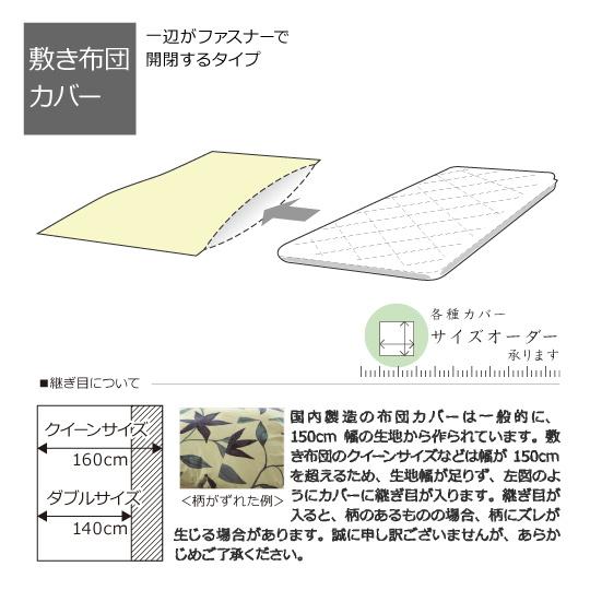 アルファイン 防ダニカバーシリーズ 敷き布団カバー セミダブル