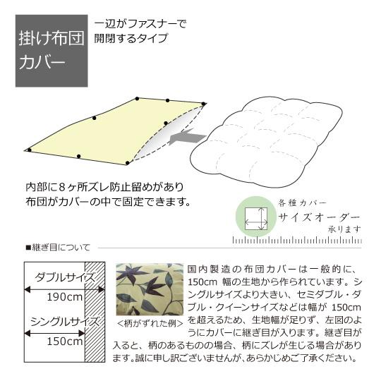 アルファイン 防ダニカバーシリーズ 掛け布団カバー セミダブル