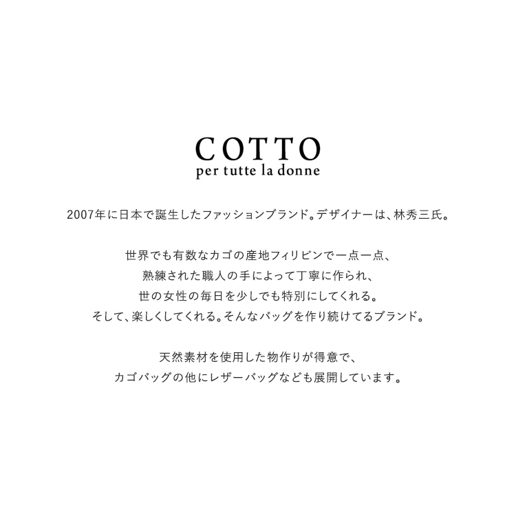 COTTO(コトゥー)/アバカレザーフラップかごトートバッグ【2021春夏】