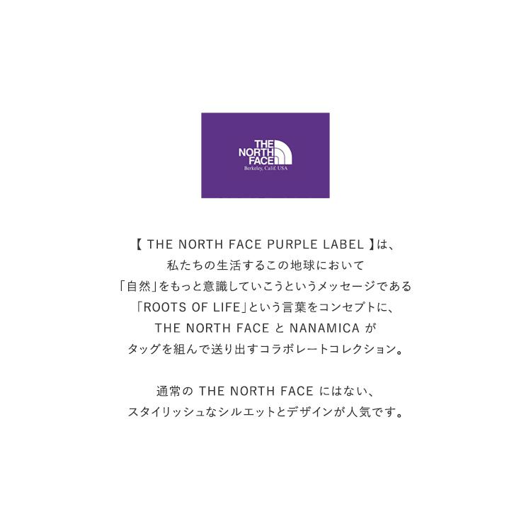 THE NORTH FACE PURPLELABEL(ザ ノースフェイス パープルレーベル)/GARMENT DYE MOUNTAINPARKA ガーメントダイマウンテンパーカ/メンズ【2021春夏】