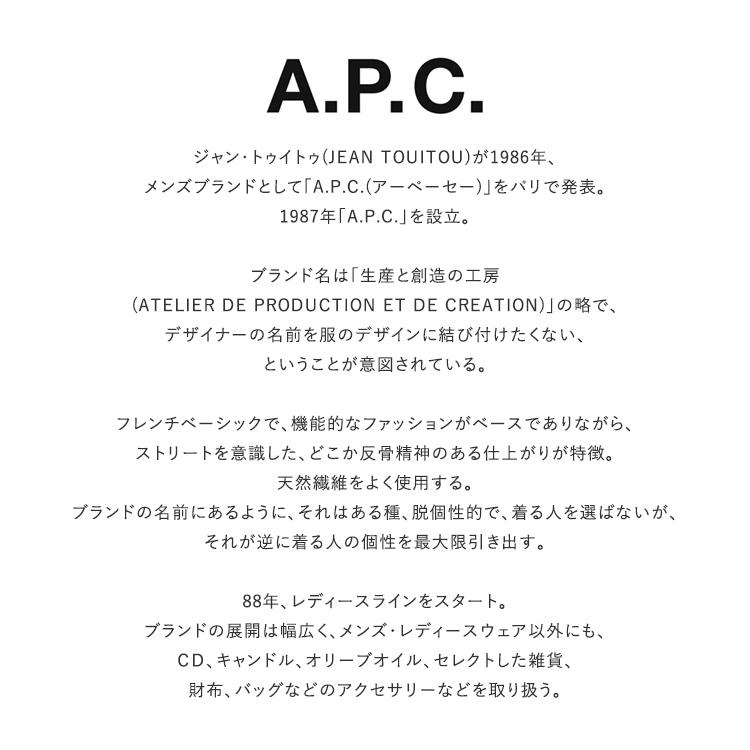 A.P.C.(アーペーセー)/JERSEY LOGO ITEM ジャージーロゴアイテム【2021春夏】