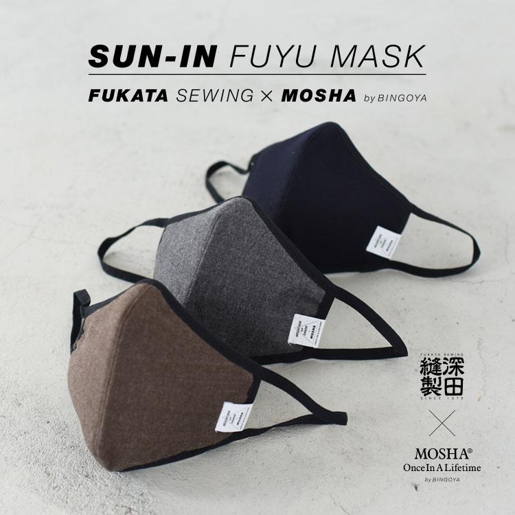 FUKATA SEWING×MOSHA by BINGOYA/SUN-IN FUYU MASK【4点までネコポス可能】【返品交換不可】