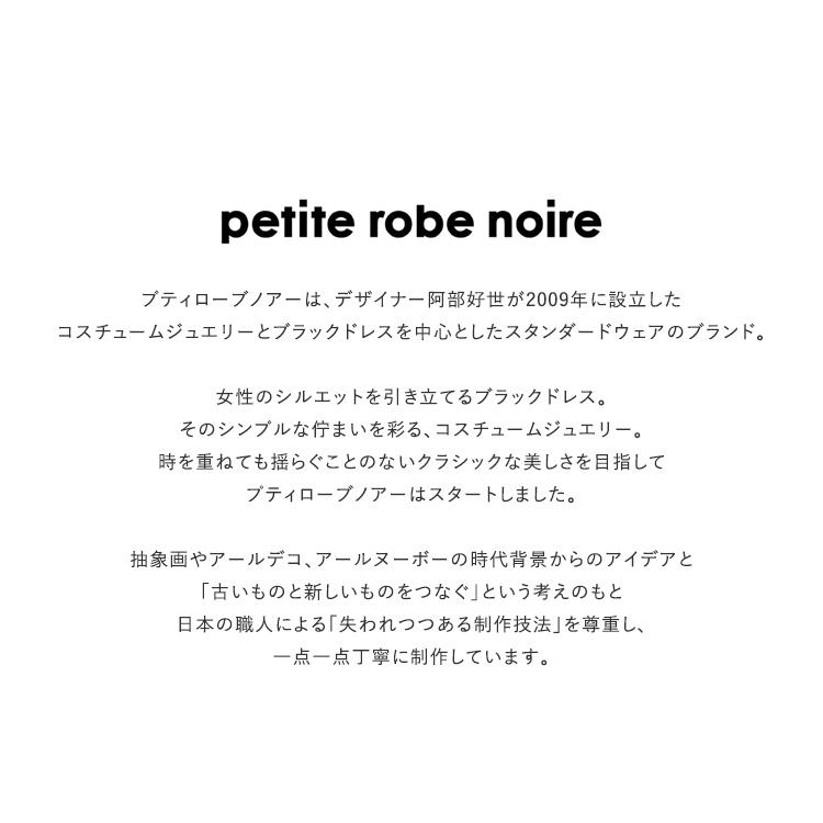 petite robe noire(プティローブノアー)/イヤリング【2021春夏】
