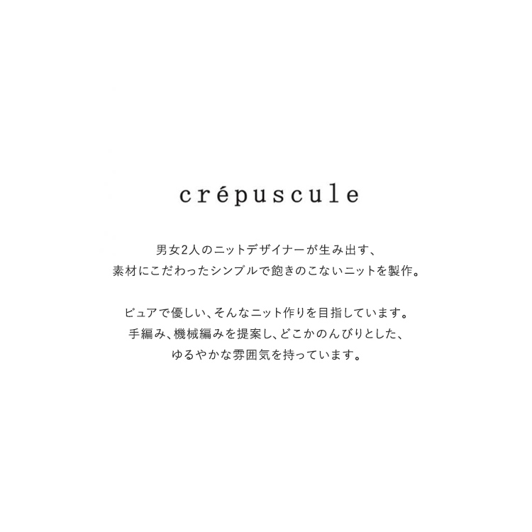 【SALE 30%OFF】crepuscule(クレプスキュール)/wholegarment Vest ホールガーメントベスト/メンズ/crepuscule ベストクレプスキュール ベスト/クレプスキュール 20ss【返品交換不可】