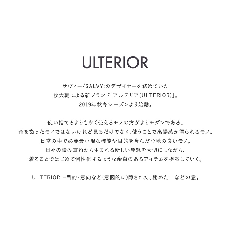 ULTERIOR(アルテリア)/FINE WOOL GUERNSEY MOCK-N P/O ファインウールガンジーモックネックポルオーバー【2021秋冬】
