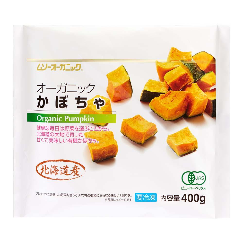 JAS有機冷凍かぼちゃ400g【国産】
