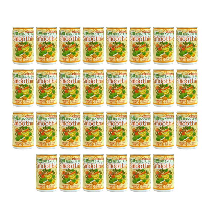 (ヒカリ)有機野菜とバナナのスムージー160gx30本入(ケース)