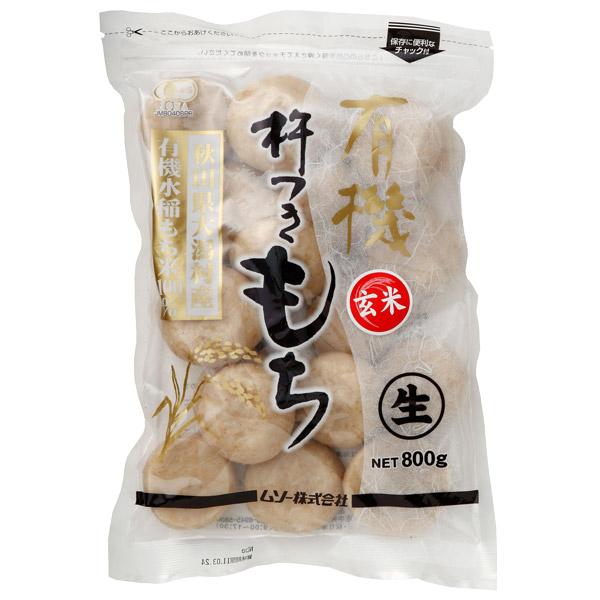 【お正月商品】有機・玄米こもち 800g