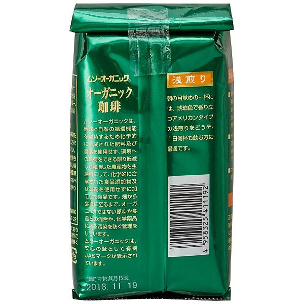 オーガニックコーヒー 浅煎り   200g (中細挽き)