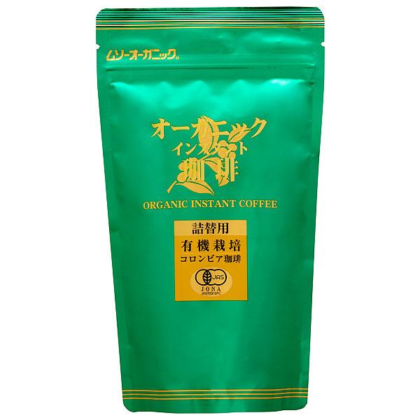 有機 インスタントコーヒー詰替  85g