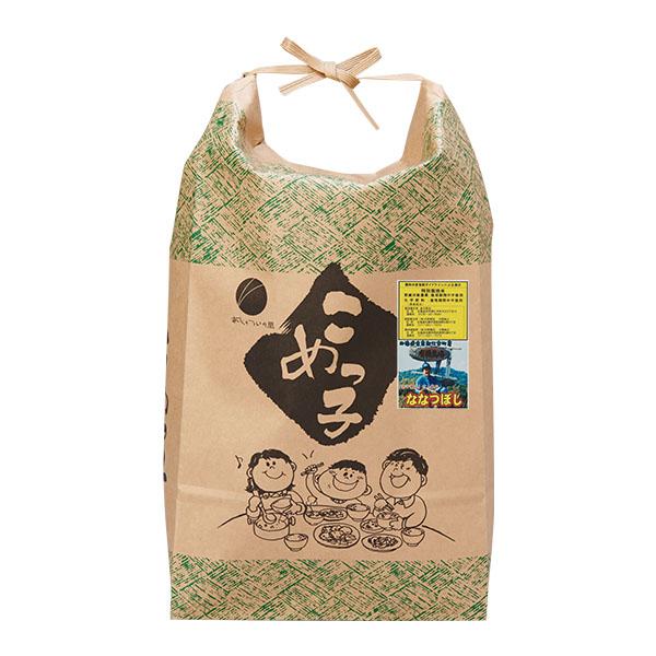 【5kg・栽培期間中農薬不使用米】ななつぼし・白米