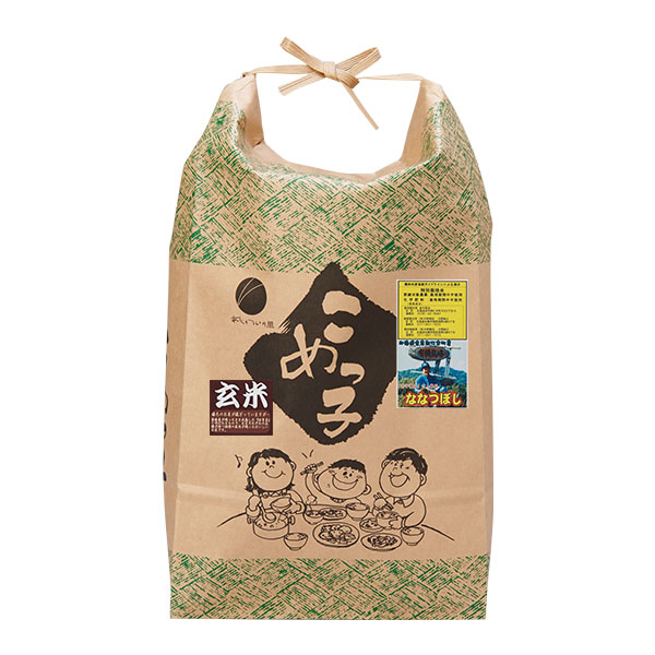 【5kg・栽培期間中農薬不使用米】ななつぼし・玄米