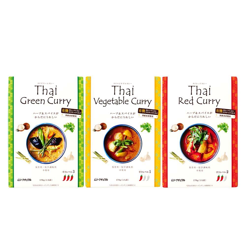 ムソーナチュラル タイカレー(グリーン、レッド、ベジタブル)3種セット