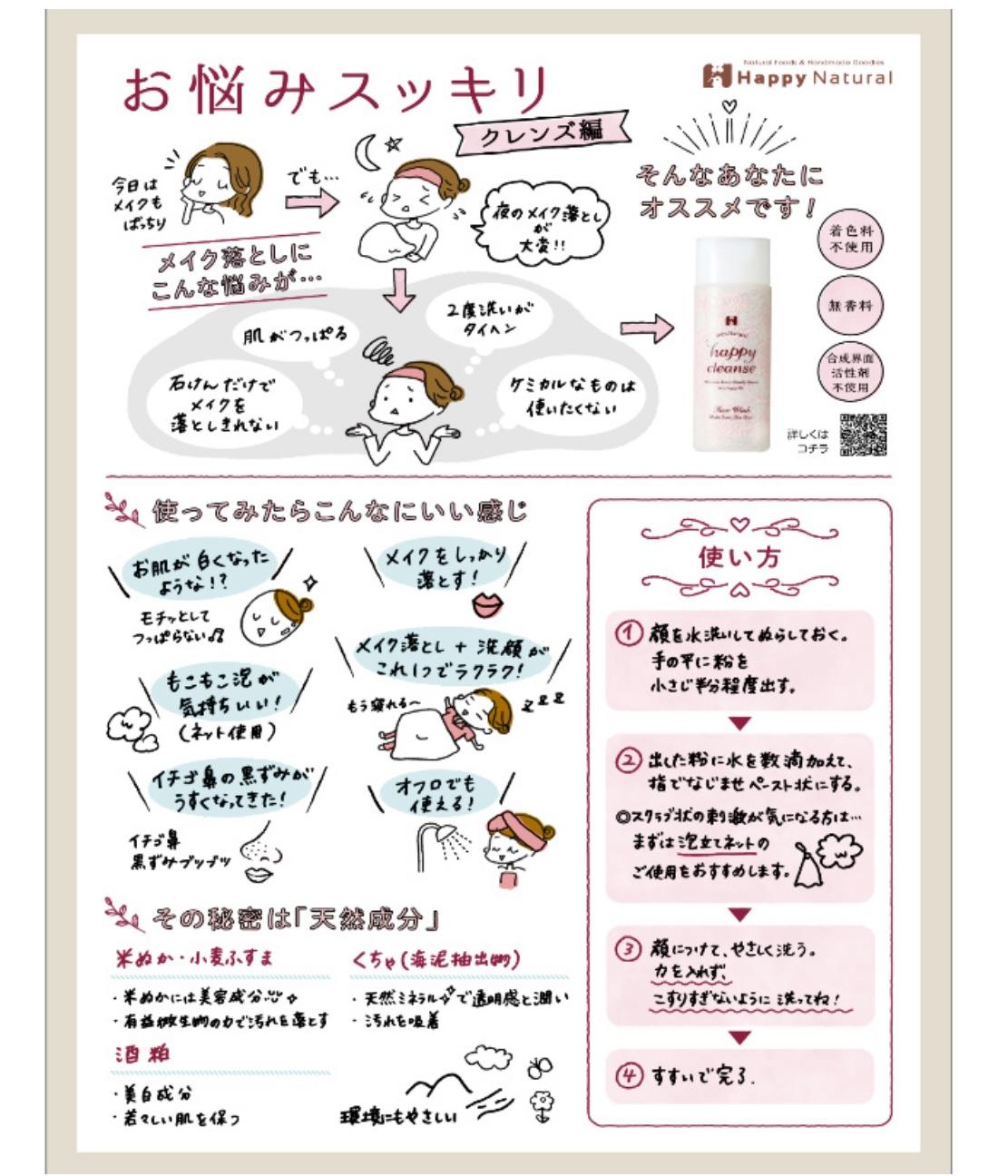 米ぬか酵素クレンジング ハッピークレンズ 80g