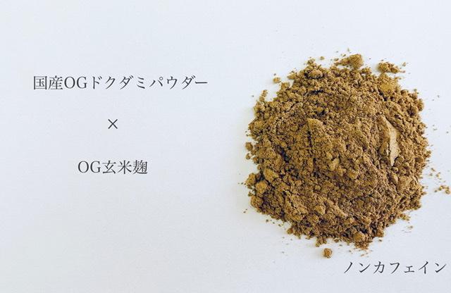 ★ 国産ドクダミパウダー 100g