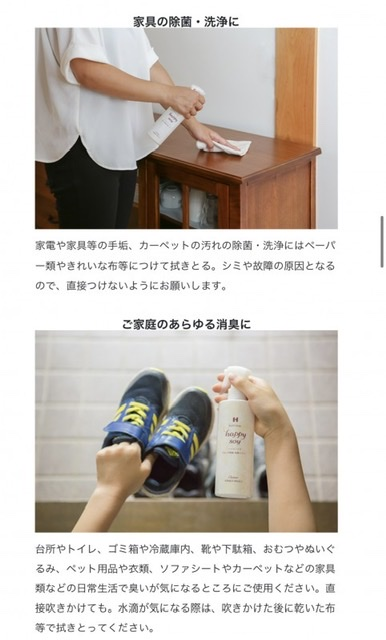 【除菌・洗浄・抗菌】 ハッピーソイ すまいの除菌スプレー300mL(99.99%除菌)