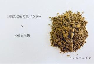 ★【Black Label】 国産柿の葉パウダー