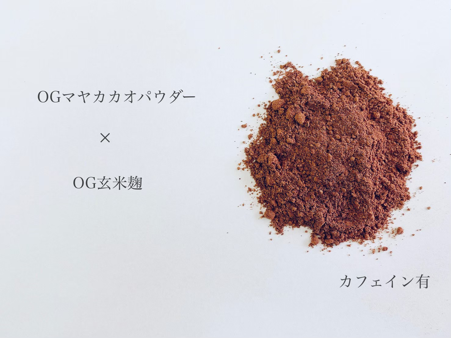 ★【Black Label】 カカオパウダー