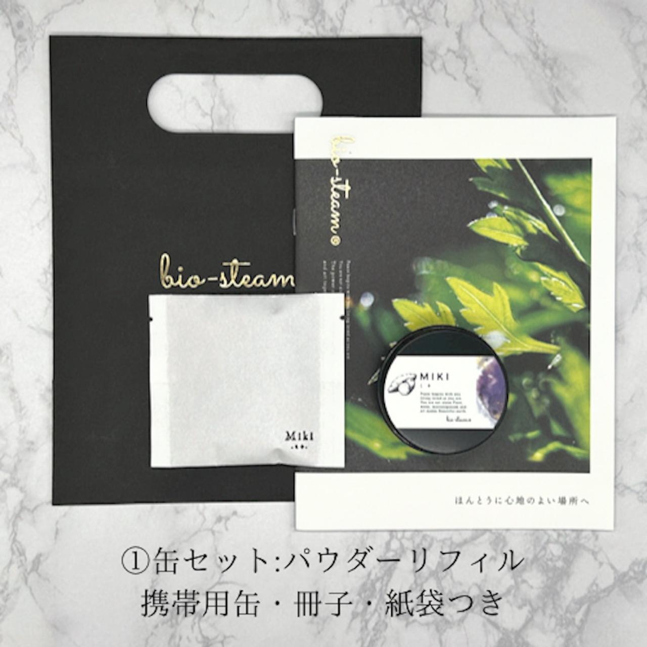 ★【Black Label】 国産ミキパウダー