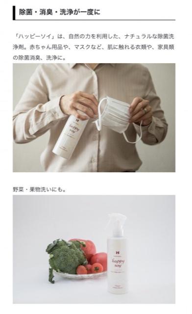【除菌・洗浄・抗菌】 ハッピーソイ すまいの除菌・洗浄液2L つめかえ用(99.99%除菌)