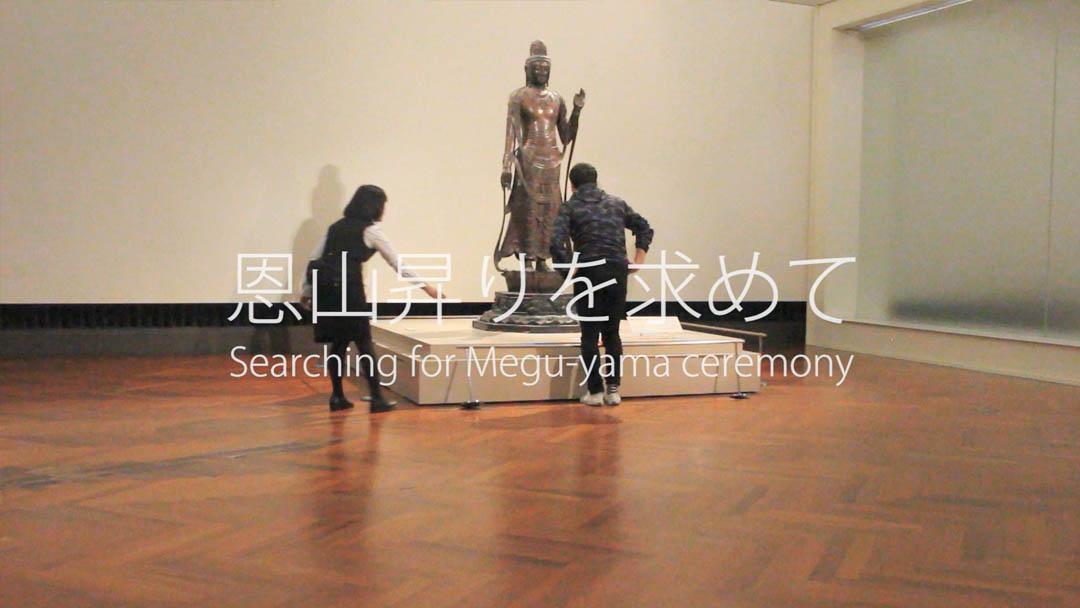 トモトシ Tomotosi <恩山昇りを求めて / Searching for Megu-yama ceremony>