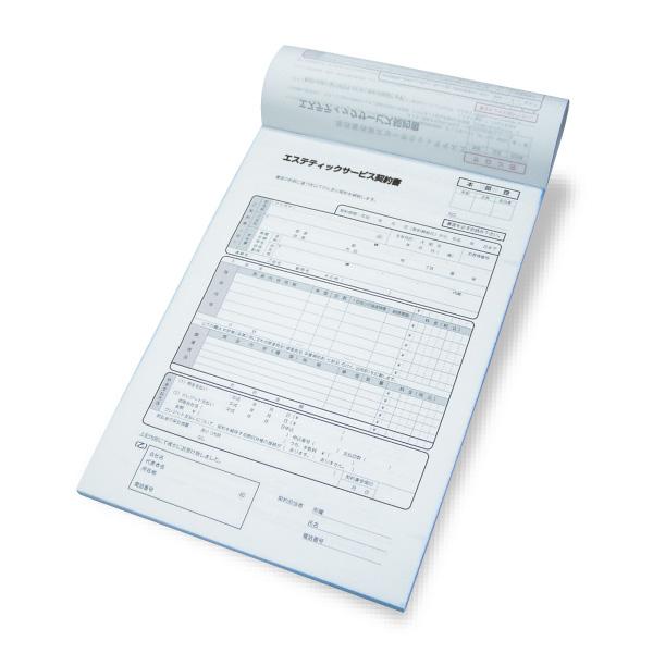 エステティック サービス契約書 3枚複写 A4×50枚綴り