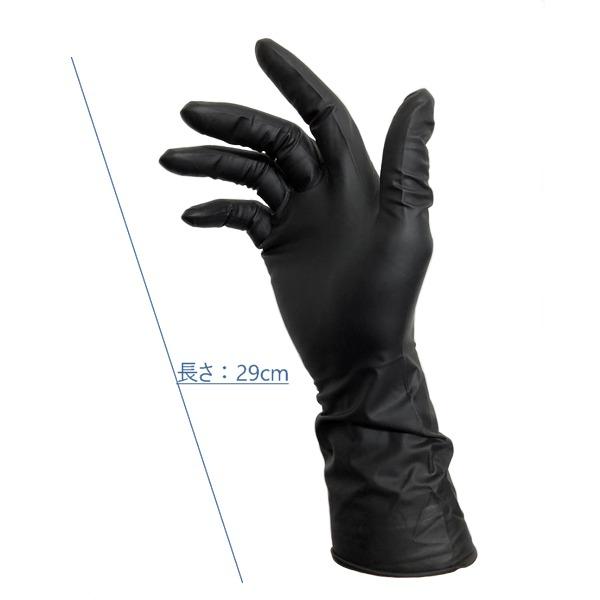 高品質ブラックニトリルグローブ ロング290mm 厚さ0.12mm 30枚