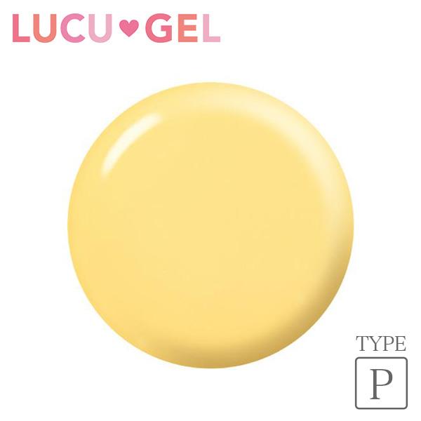 LUCUGEL ジェルネイルカラー パールイエロー YEP02(パール)
