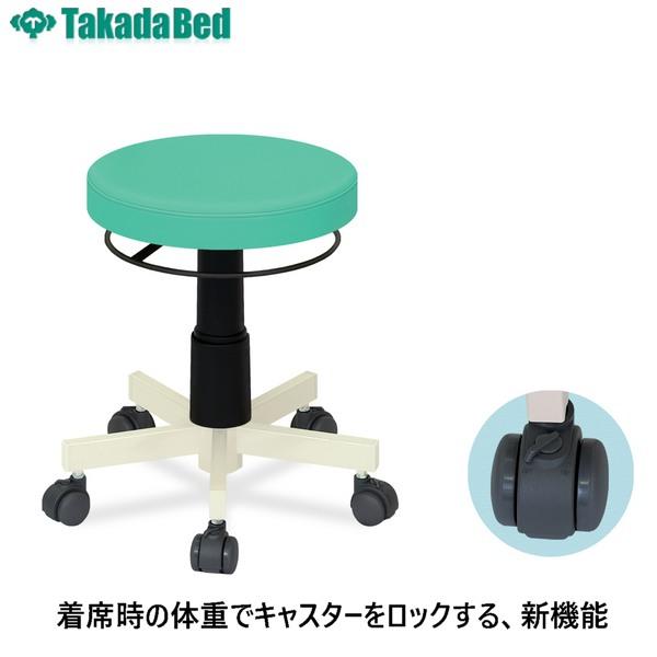 サロンチェア URスツール キャスター付丸椅子 高田ベッドTB-1360