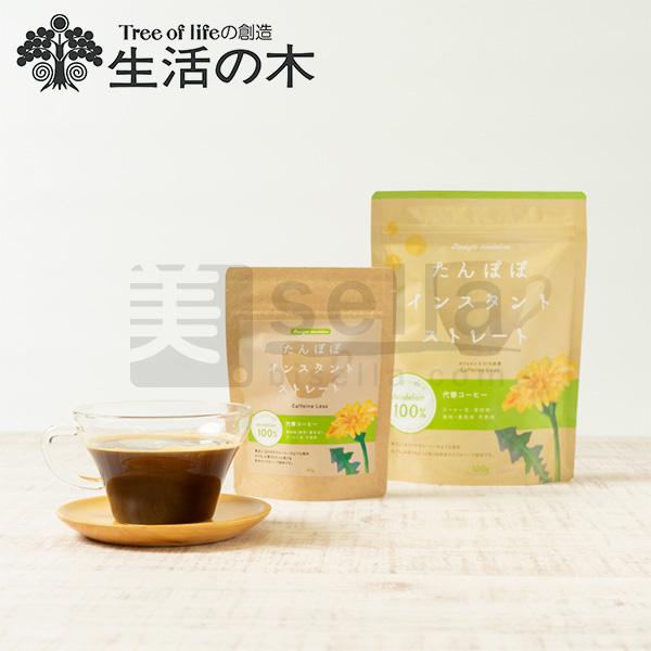 生活の木 代替コーヒー たんぽぽ インスタント ストレート 100g
