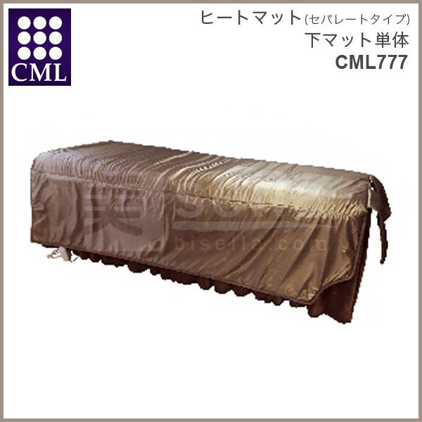 ヒートマット CML777 敷きマット(セパレート下部)