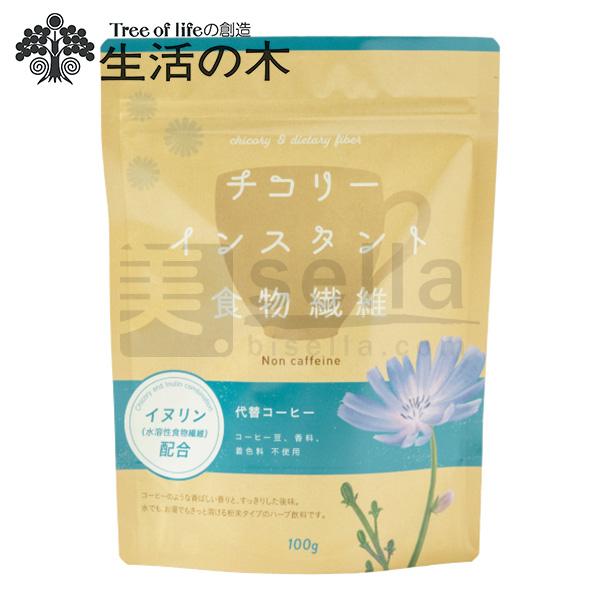 生活の木 代替コーヒー チコリー インスタント 食物繊維 100g