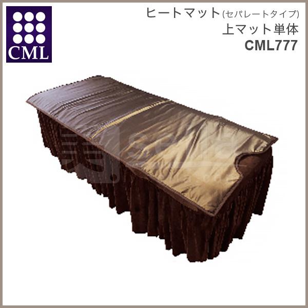 ヒートマット CML777 敷きマット(セパレート上部)