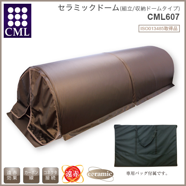 遠赤外線ドーム セラミック熱源サウナ CML607(組立/収納タイプ)