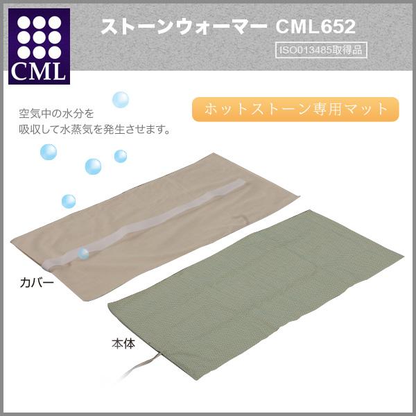 ホットストーンウォーマー マットタイプ CML652 (L66×W35cm)