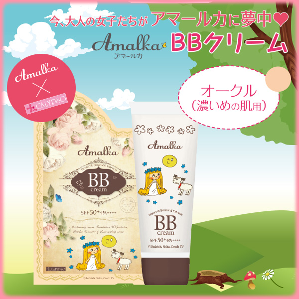 アマールカ BBクリーム オークル(濃いめの肌用)25g