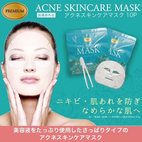 【医薬部外品】アクネスキンケアマスク[エバーメイト] 10枚入り
